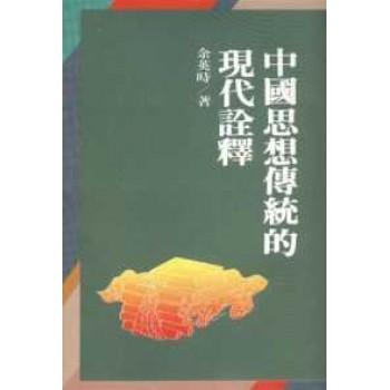 中國思想傳統的現代詮釋(二版)