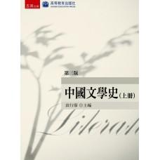 中國文學史(上)(3版)