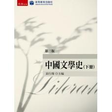 中國文學史(下)(3版)
