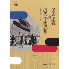 民族主義與近代中國思想(三版)