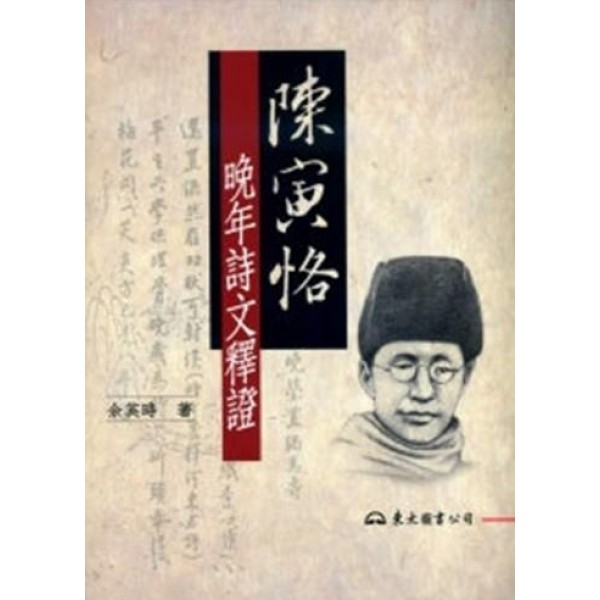 陳寅恪晚年詩文釋證(第二版)