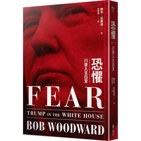 恐懼──川普入主白宮