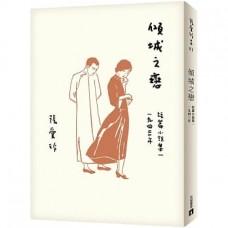 傾城之戀【張愛玲百歲誕辰紀念版】——短篇小說集一 1943年