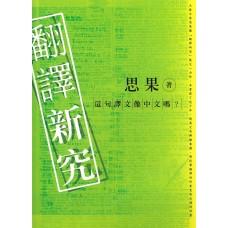 翻譯新究(新版)