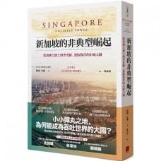 新加坡的非典型崛起——從萊佛士爵士到李光耀,駕馭海洋的小城大國
