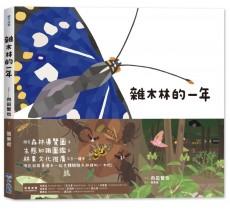 里山的一年繪本(2)——雜木林的一年(精)