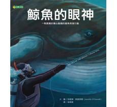鯨魚的眼神(精)