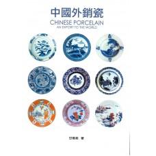 中國外銷瓷