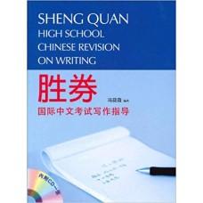 勝券——國際中文考試寫作指導(High School Chinese Revis)