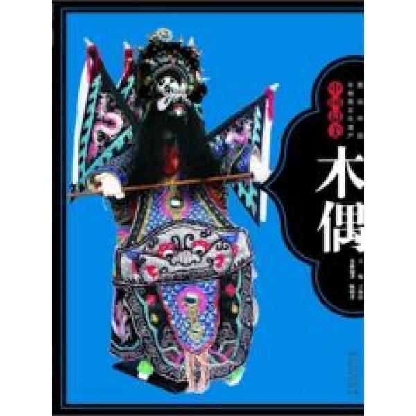 中國最美——木偶
