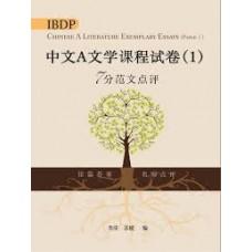 IBDP中文A文學課程試卷(1)7分範文點評(簡體版)