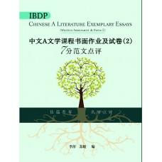 IBDP中文A文學課程書面作業及試卷(2)7分範文點評(簡體版)