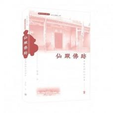 仙蹤佛跡——香港民間信仰百年