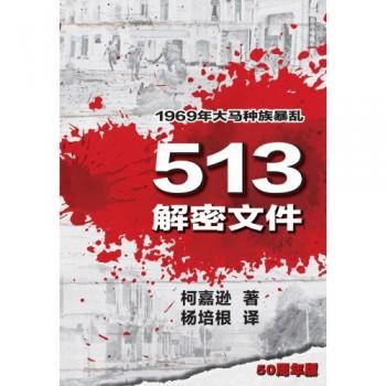 1969年大馬種族暴亂——513解密文件(50周年版)