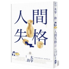 人間失格 【官方授權太宰治110週年冥誕紀念LOGO版】