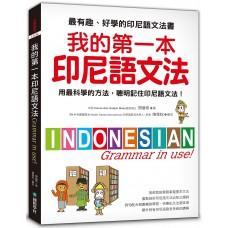 我的第一本印尼語文法