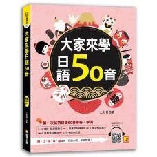 大家來學日語50音(附隨掃即聽 MP3 QR CODE)