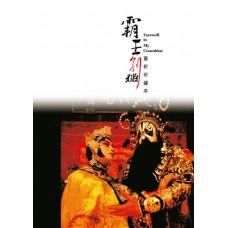 霸王別姬(賞析珍藏本)