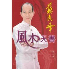 蘇民峰——風水天書