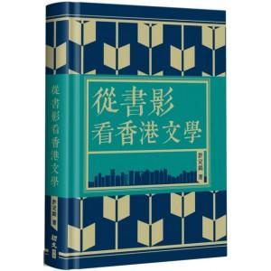 從書影看香港文學