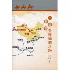 一張圖表看懂絲綢之路