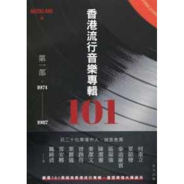 香港流行音樂專輯101(第一部)
