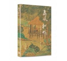 惠風和暢——王羲之及其<蘭亭集序>研究